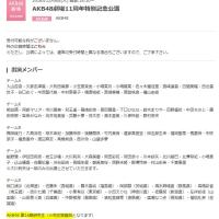 出演メンバーが発表「AKB48劇場11周年特別記念公演」 ※16期研究生、初お披露目!