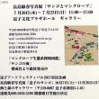 長島敏春写真展「サンゴとマングローブ」逗子文化プラザホールで開催