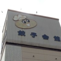 アサタケオ(9)