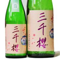 ◆日本酒◆岐阜県・三千櫻酒造 三千櫻 純米吟醸 美郷錦55 【夏酒】 夏の日本酒