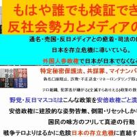 日本中の犯罪者を敵にした安倍政権。 今だから…国民の後押しが必要です。