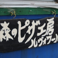 飯坂温泉と森のピザルヴォワールと。
