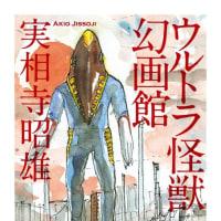 書評した本: 実相寺昭雄 『ウルトラ怪獣幻画館』ほか