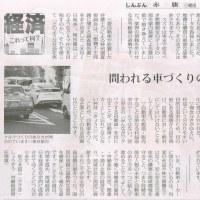 #akahata 問われる車づくりの社会的責任/自動車の燃費不正 経済これって何?・・・「赤旗」日曜版記事