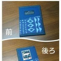 シンプルな お薬手帳カバー (*^▽^*)