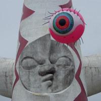 おおさかカンヴァス2016「おい、太陽」 2 (万博記念公園)