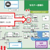 「イーコマースEXPO 2017 東京」に出展いたします