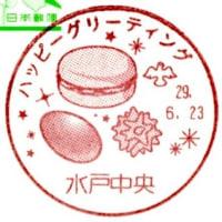 ぶらり旅・水戸中央郵便局(ハッピーグリーティング)