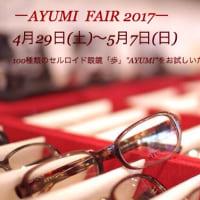 100種類のセルロイド眼鏡「歩」″AYUMI″をお試しいただける機会です