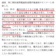 日本獣医師会と石破元大臣の密約?・獣医師会資料