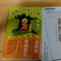 釈徹宗先生の本