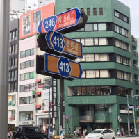 4月22日(土)表参道で打ち合わせ