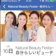 美容のイベント