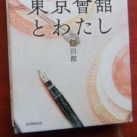 「東京會舘とわたし 上」辻村深月