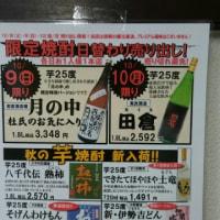 10/8(土)・9(日)・10(月)店頭チラシ