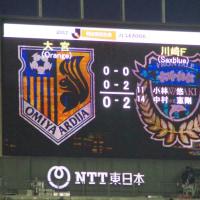 2017年J1開幕戦、難敵「川崎フロンターレ」に0-2で敗戦スタート!@NACK5スタジアム大宮!