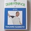 おとや『コリオパラダイス 2 ステップ 杦本徳宏』