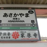 02/26: 2016GW大阪ツアー#31 帝塚山~三国ケ丘 UP