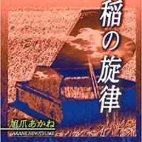 『稲の旋律』