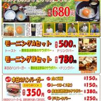 『炊きたて釜飯卵かけご飯セット』大好評にて通常販売開始します♪