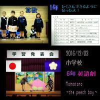 12/3  小学校 学習発表会(1年・6年)