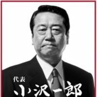 【 TPPに参加するかしないか、正しい戦略は何か? 小沢「私には夢がある」