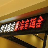 竹本商店海老麺舎イオンモール盛岡店