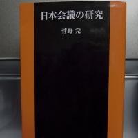 先月の1冊(2016年6月分) ~ 日本会議の研究 ~