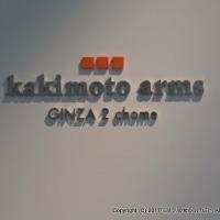 ケラスターゼ初のオーガニックブランド「オーラボタニカ」をKakimoto GINZA 2 chome店で体感!驚愕の質感💛