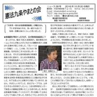 ニュース28号p1