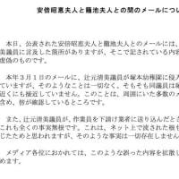 民進党「昭恵・籠池メールの『辻元清美』の話は虚偽です!!拡散しないで下さい!!」