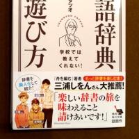 『国語辞典の遊び方』(角川文庫)