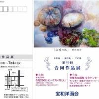 「宝和洋画会合同作品展」展示