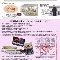 天理駅前広場コフフン/4月23日(月)竣工記念イベントが開催!(2017 Topic)
