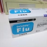 インフルエンザが増えています!冬休みが終わって小中学校は…