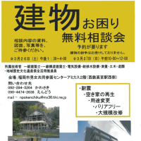 NPOまちづくり福岡主催、福岡市後援の「建物お困り無料相談会」を開催、