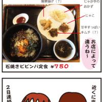 連続韓国料理