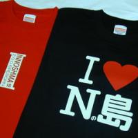 因島Tシャツ倶楽部からの、新作のお知らせ