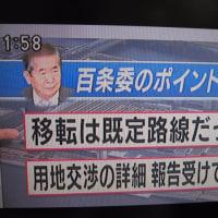 今注目は、トランプ、昭恵、慎太郎