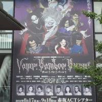 劇団☆新感線 夏秋興行 「Vamp Bamboo Burn~ヴァン!バン!バ-ン!~」見てきました