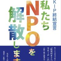 『SKIP終結宣言 私たちNPOを解散します』刊行のお知らせ