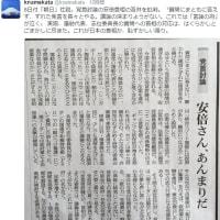 【党首討論】安倍さん、あんまりだ/朝日新聞より