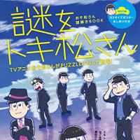 おそ松さん謎解きBOOK 謎をトキ松さん 予約情報 発売日:1月27日