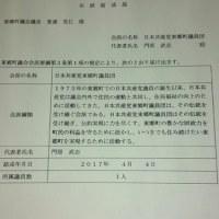 「日本共産党東郷町議員団」、会派届を提出