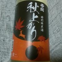 日本酒『秋上がり』を飲みました
