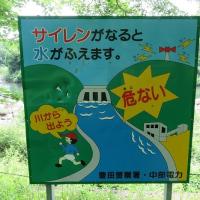 平戸橋勘八峡