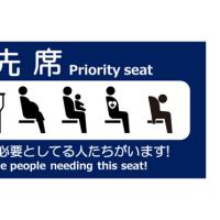 ■優先席考