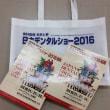 2016 日本デンタルショー開催