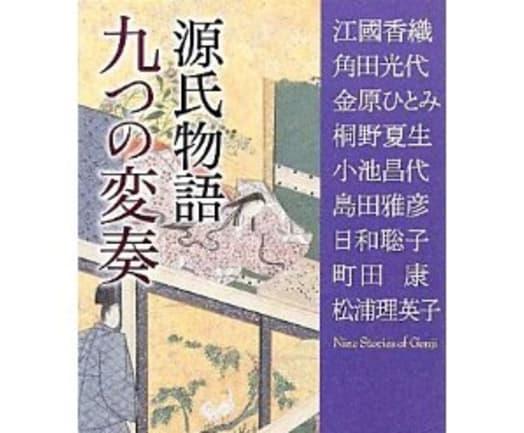 1月の課題本 『源氏物語 九つの変奏』(江國香織 他 ... 『源氏物... 小池ひとみのブログ