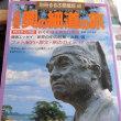 奥の細道・・・念願の松島・平泉の旅へ・・・図書館古典文学講座2回目